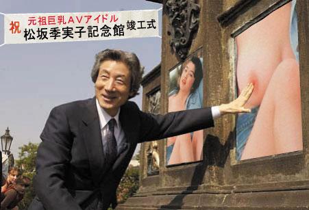 松坂季美子&小泉首相