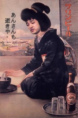 サリンビール